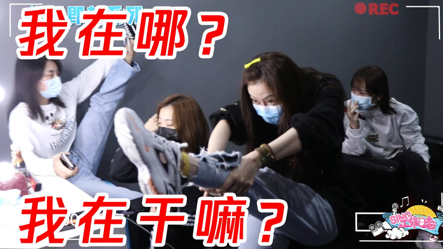 【SING女团】工作日志64:寄明月舞台的幕后花絮~每次彩排为啥要拍视频,原因竟然是...