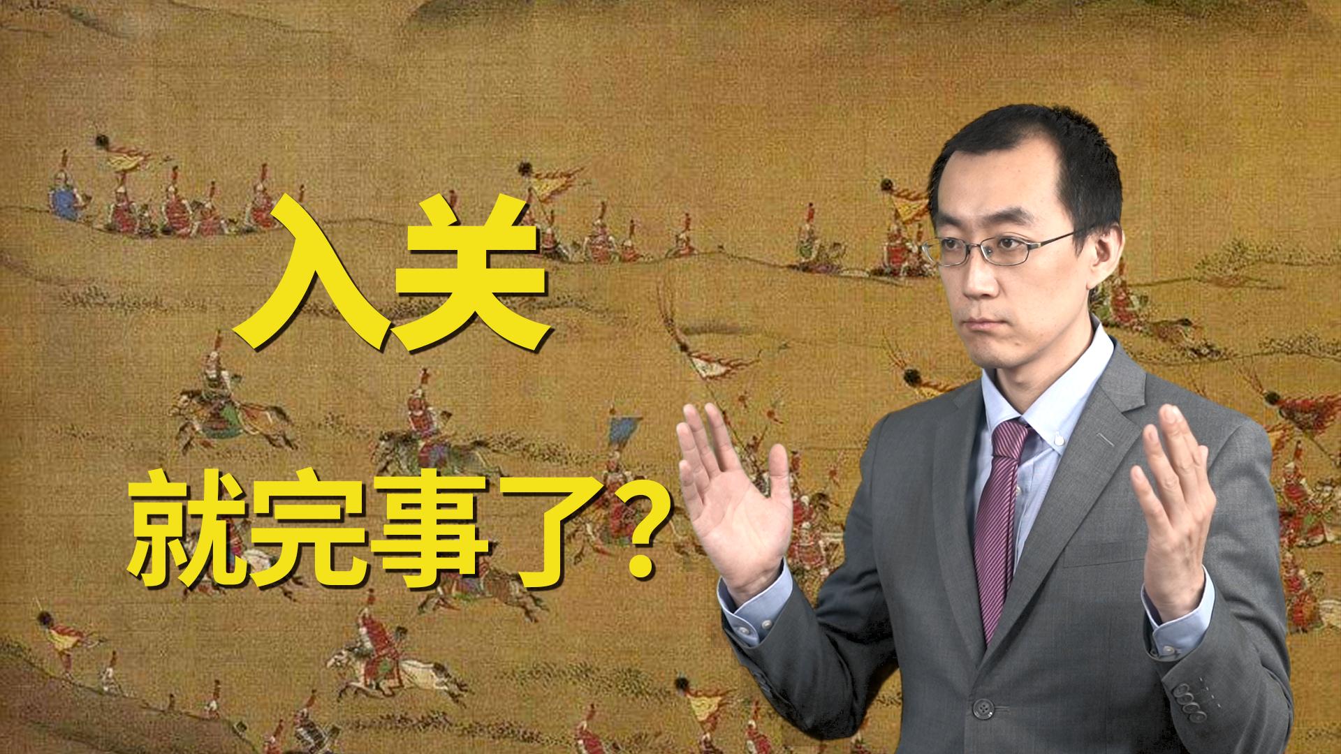 """【懂点儿啥51】中国""""入关""""取代美国?全面解析火了的""""入关学"""""""