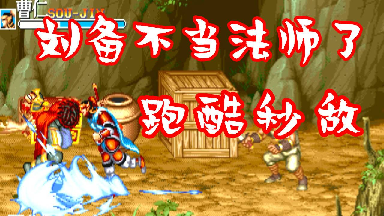 刘备不当法师了,跑酷就能秒敌