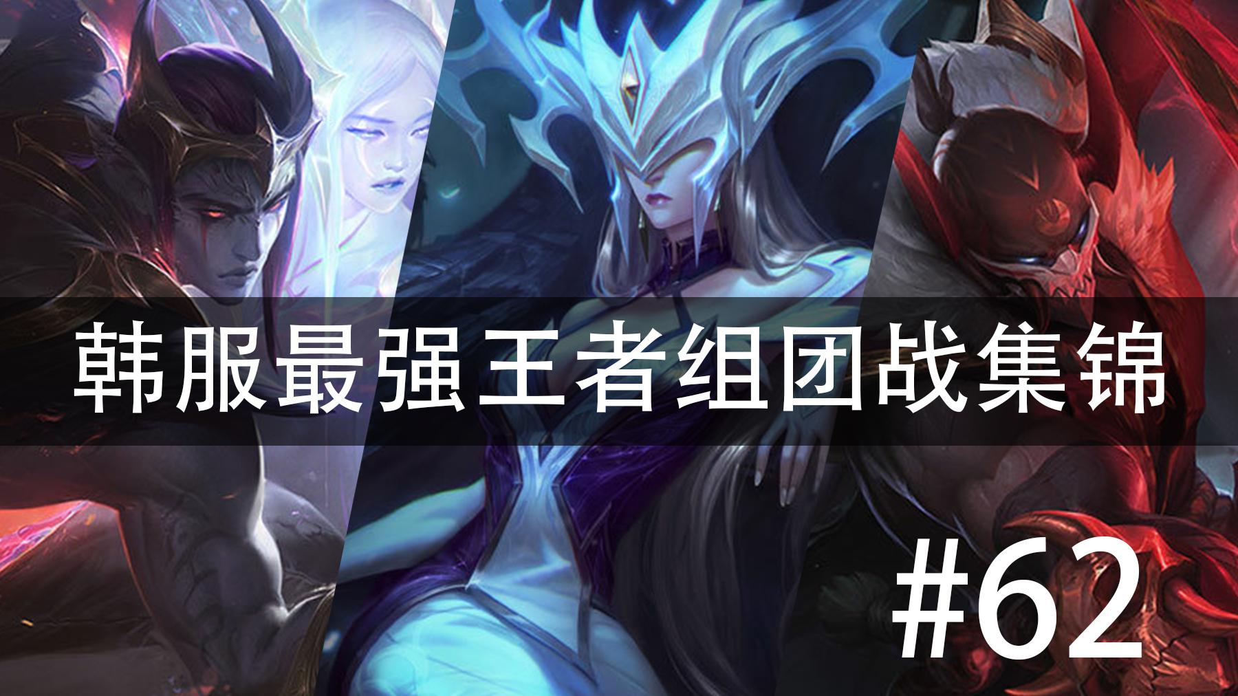 韩服最强王者组团战集锦#62  弹幕,评论,加关注 版本:10.7