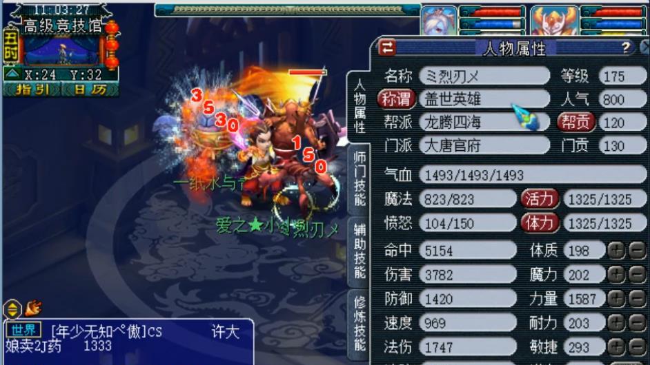 梦幻西游:老王用超级暴力骷髅大唐称霸竞技馆,连封系也不是对手