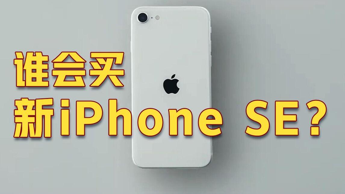 新iPhone SE值得购买吗?隐藏升级全在摄像头,会不会逃过真香定律?