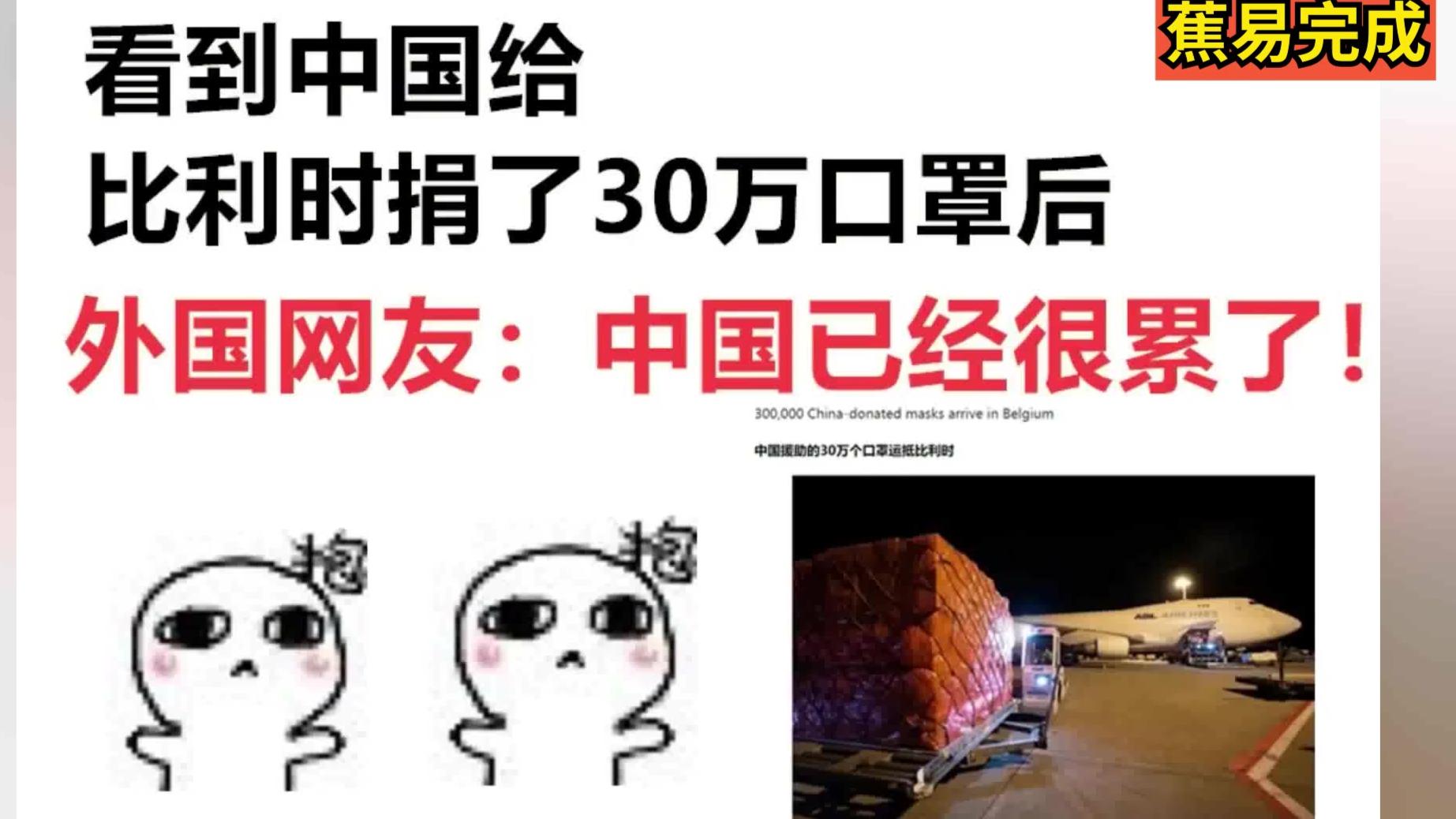 外国网友评论:【中国已经很累了】!!!