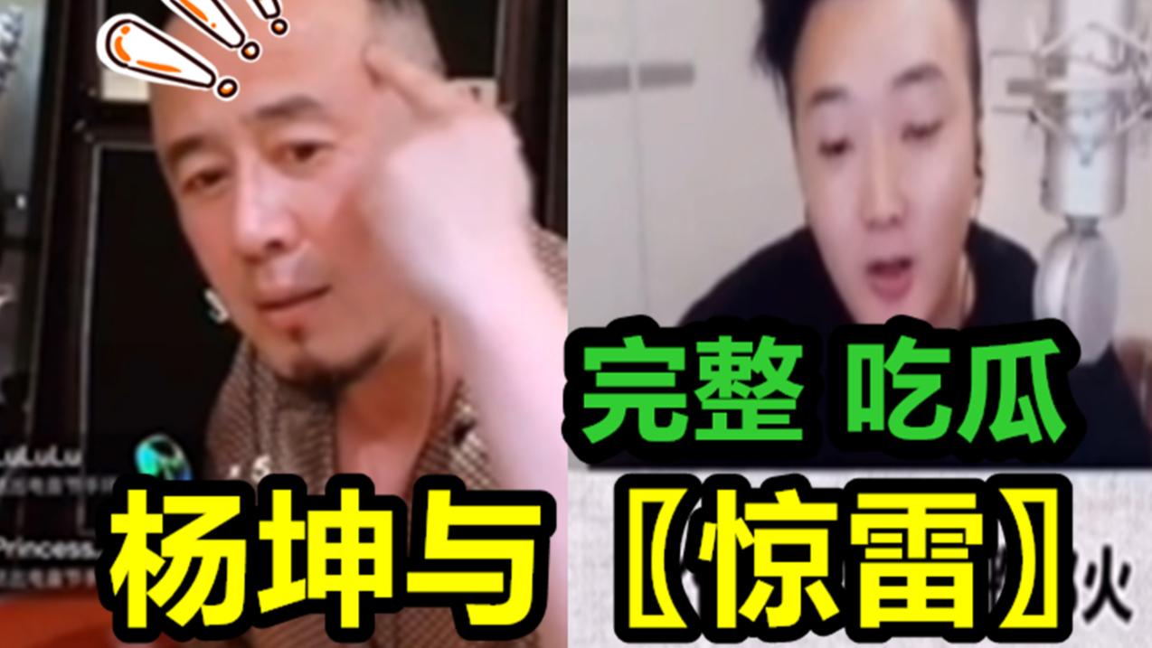 杨坤DISS【惊雷】,吃瓜群众完整中立分析事情始末!