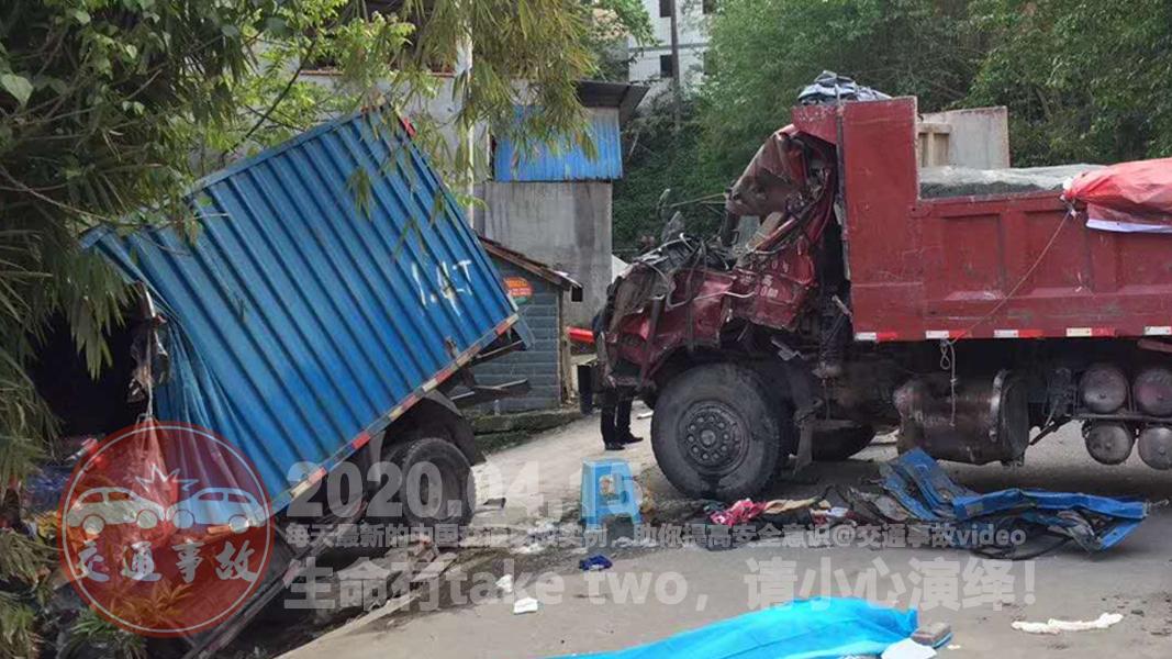 中国交通事故20200415:每天最新的车祸实例,助你提高安全意识