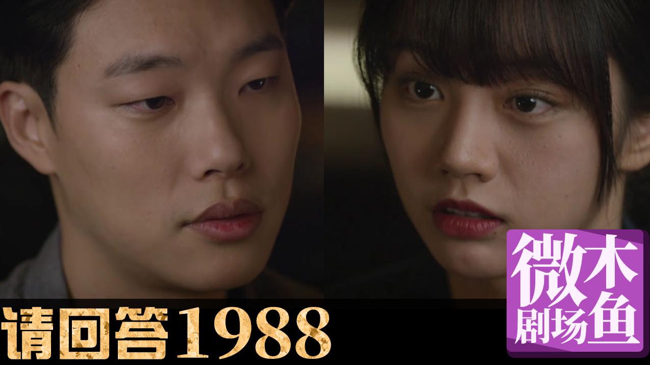 【木鱼微剧场】最好的韩剧《请回答1988》:再见,初恋(18-19)