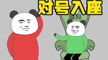 【沙雕动画】网络吵架的一般套路(五)对号入座