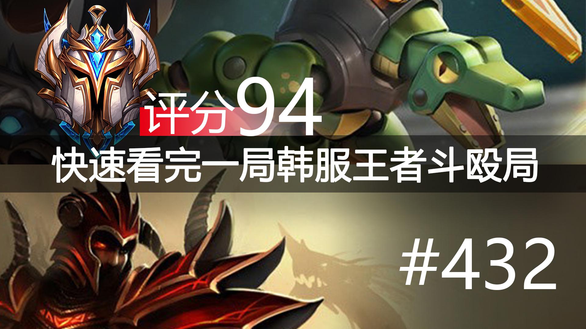 快速看完一局韩服王者斗殴局#432 Destiny,Zhuo
