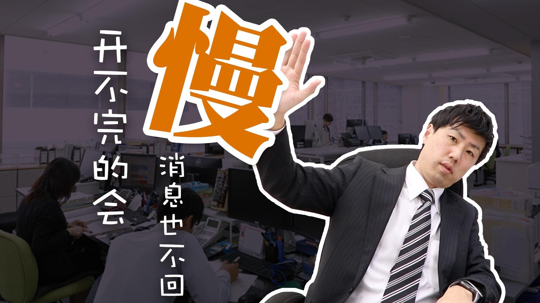【粉丝提问】为什么日本公司这么慢