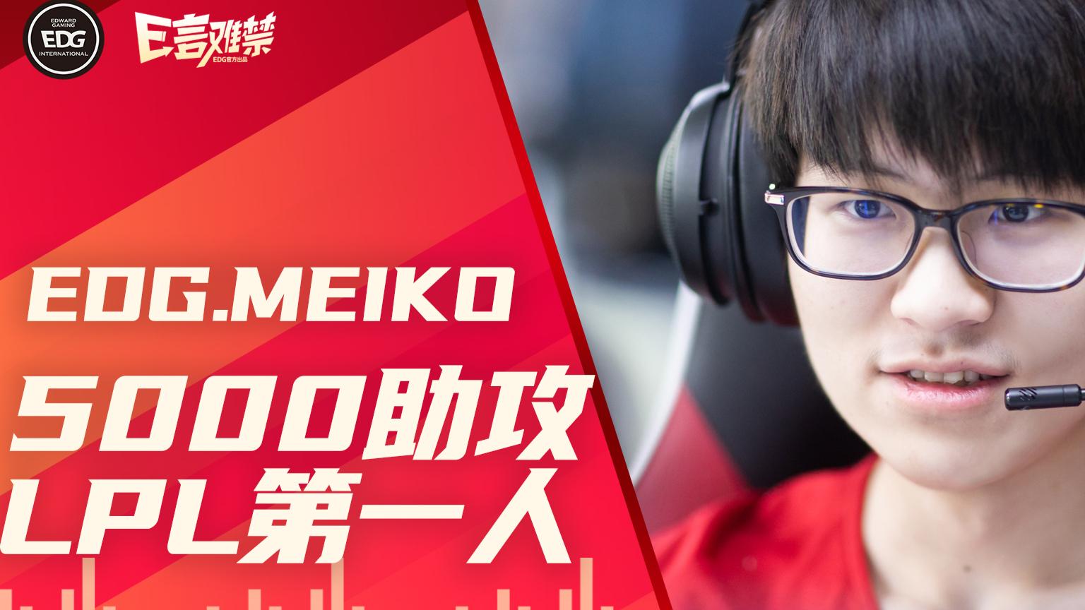 2020EDG《E言难禁》第六期:Meiko5000助攻达成
