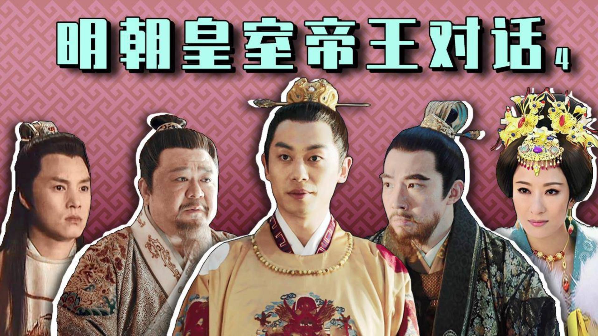 明朝皇室帝王对话(4):一代妖妃万贞儿进群
