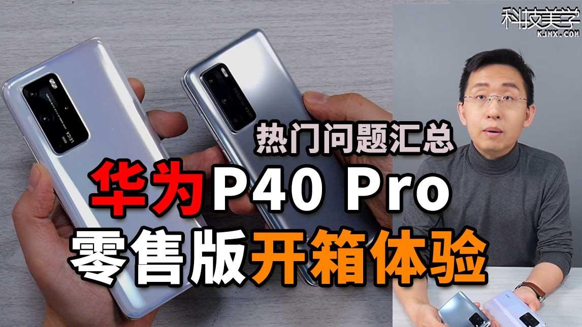 「科技美学直播」华为P40 Pro零售版开箱上手体验 | 挖孔能否触摸?与P40有何差别?等等