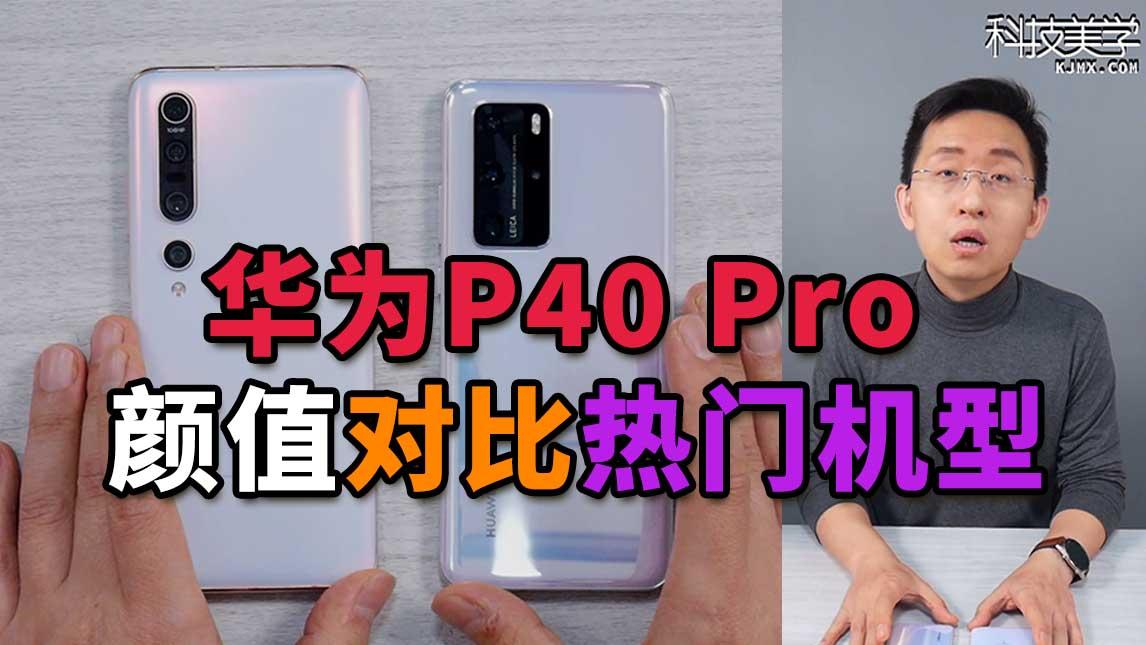 「科技美学直播」华为P40 Pro 颜值到底如何?我们对比近期热门的7台旗舰手机告诉你