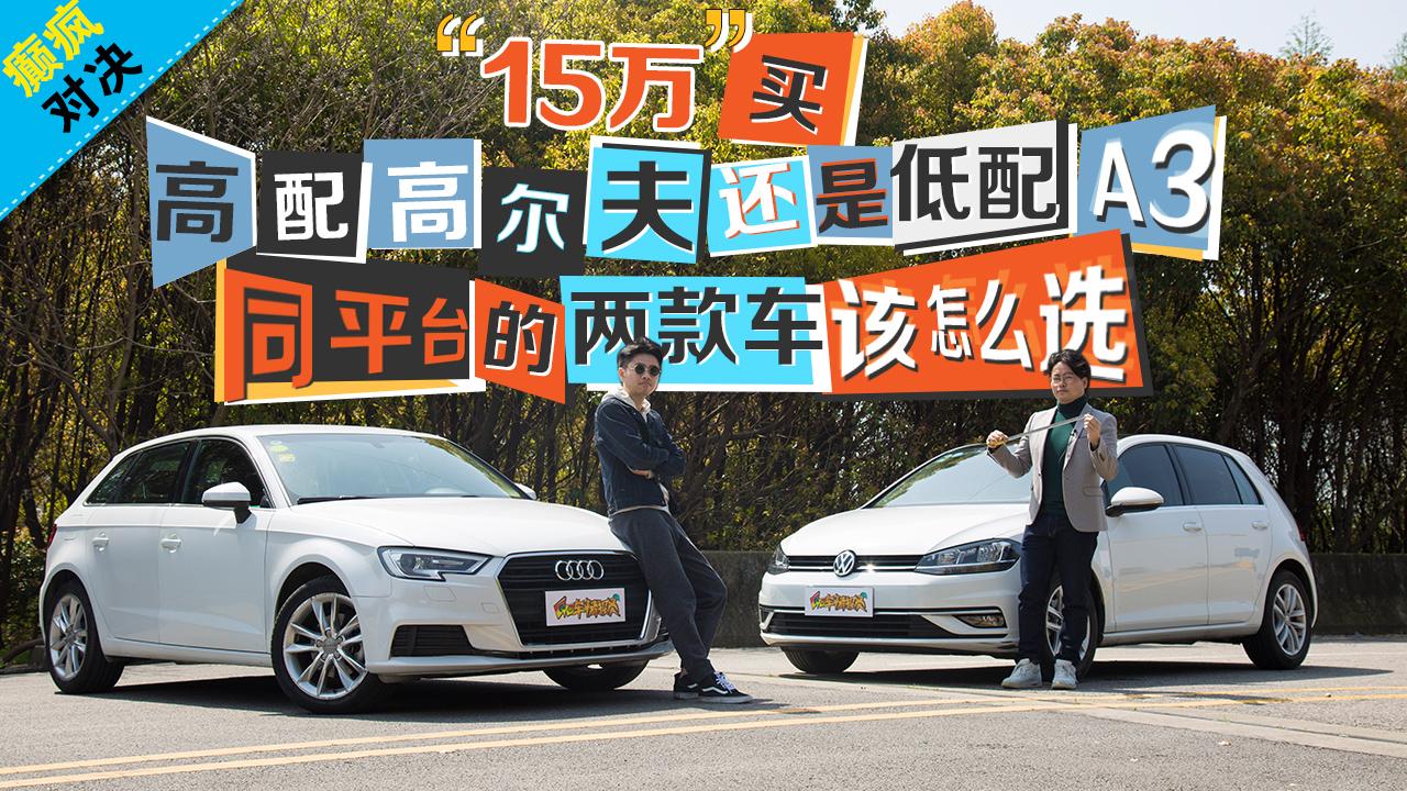 【癫疯对决】15万买高配高尔夫还是低配A3 同平台两款车怎么选?