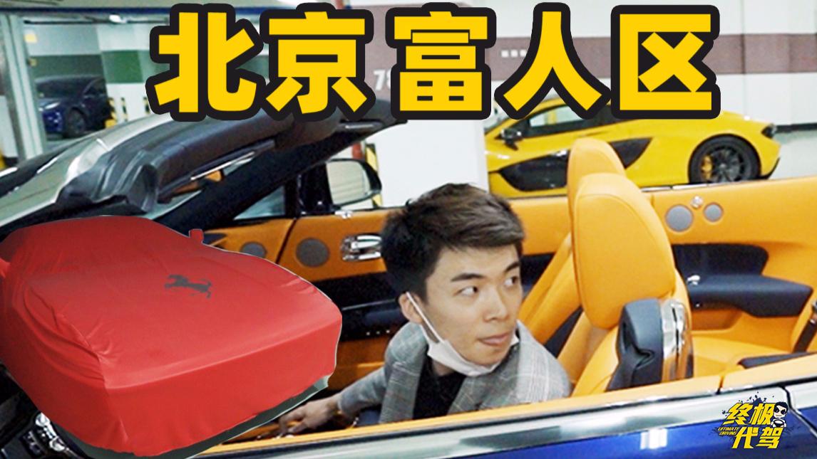 北京顶级富人区长啥样?2个亿的超跑和100万的眼镜竟然都是真的!