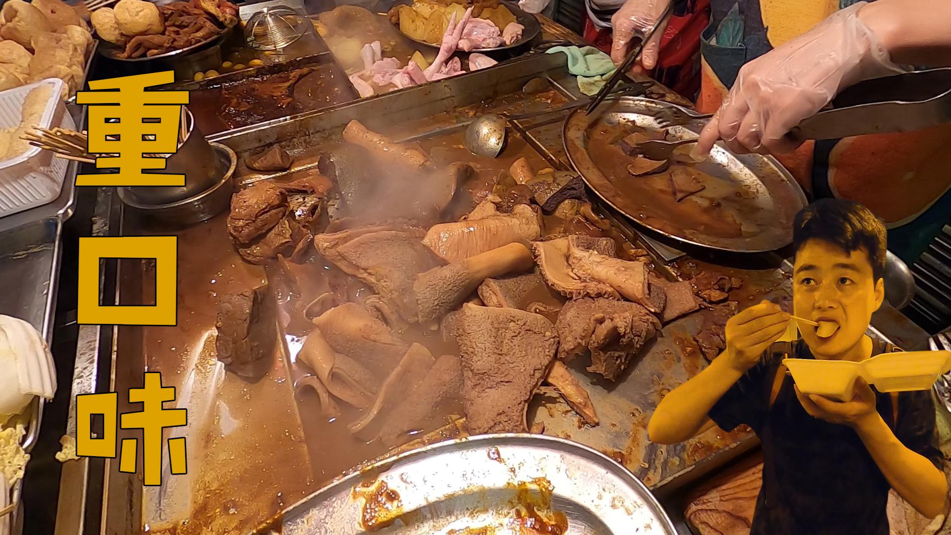 澳门街边最重口味的小吃,热气腾腾一大锅,游客带行李箱排队来吃