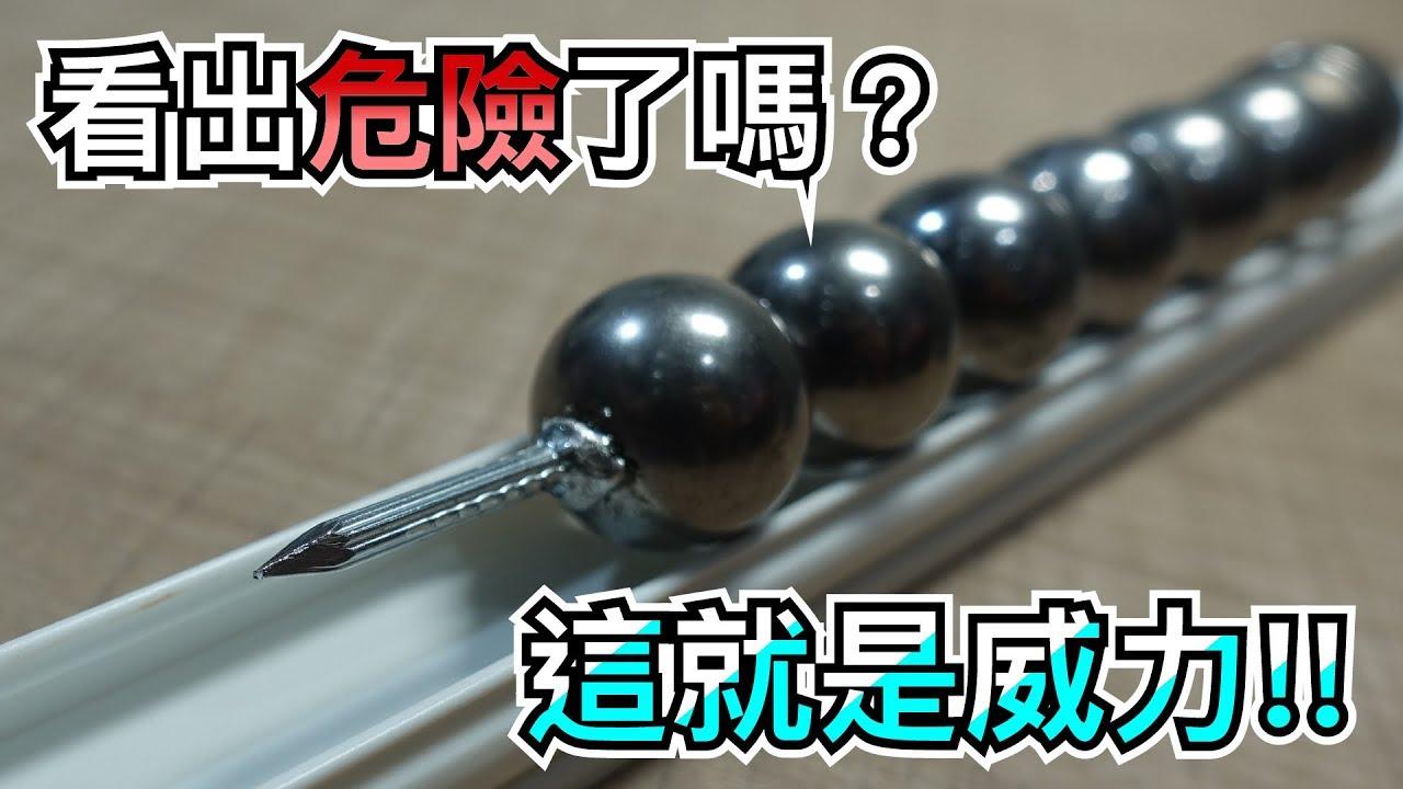 【Fun科学】真‧高斯枪的实弹射击(铁钉的穿刺力)