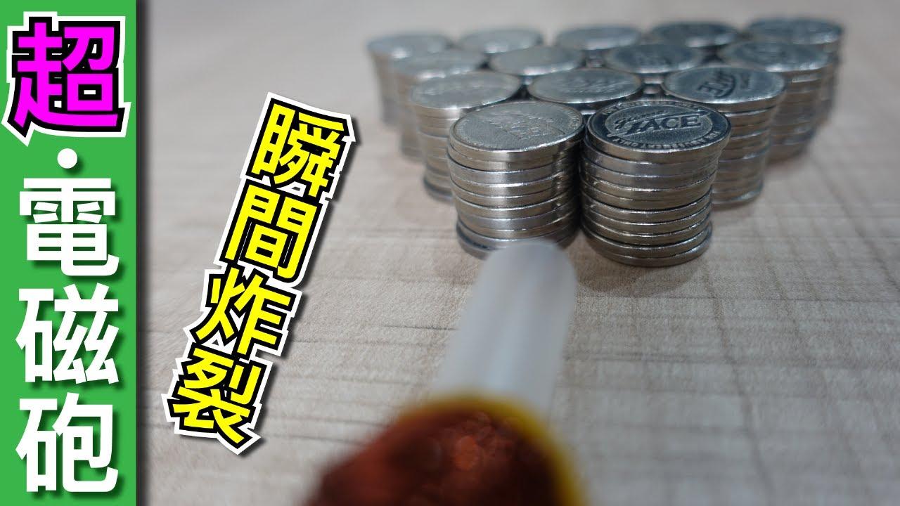 【Fun科学】超‧电磁炮(喷飞的硬币)