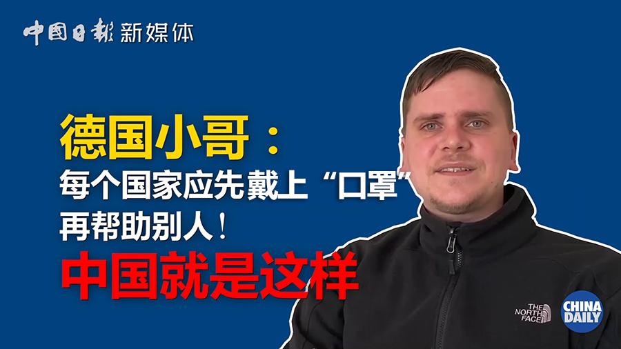 如何看待中国援助外国抗疫?这个德国小哥讲得很到位:各国要先做好自己,再帮助别人