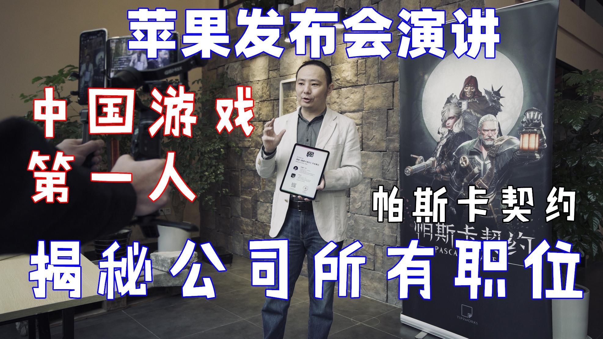 【哔说50】登上苹果发布会 中国游戏第一人 揭秘游戏研发公司所有职位
