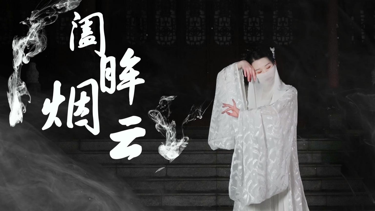 【小夏茵】超仙古风舞《阖眸烟云》