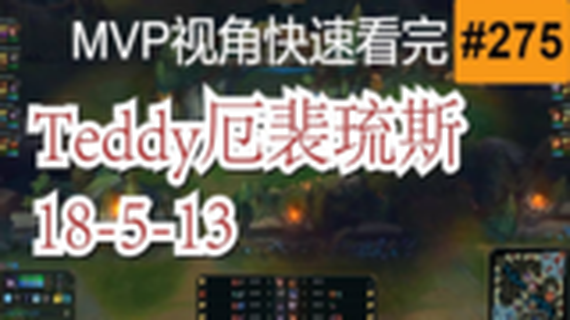 SKT.Teddy厄裴琉斯下路【MVP视角快速看完一局王者排位】#275