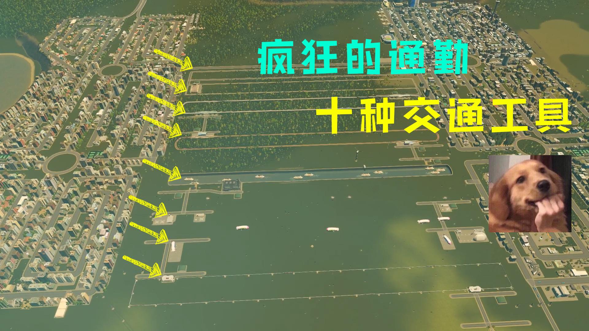 都市天际线:必须坐十种交通工具上班,没想到刁民不中计