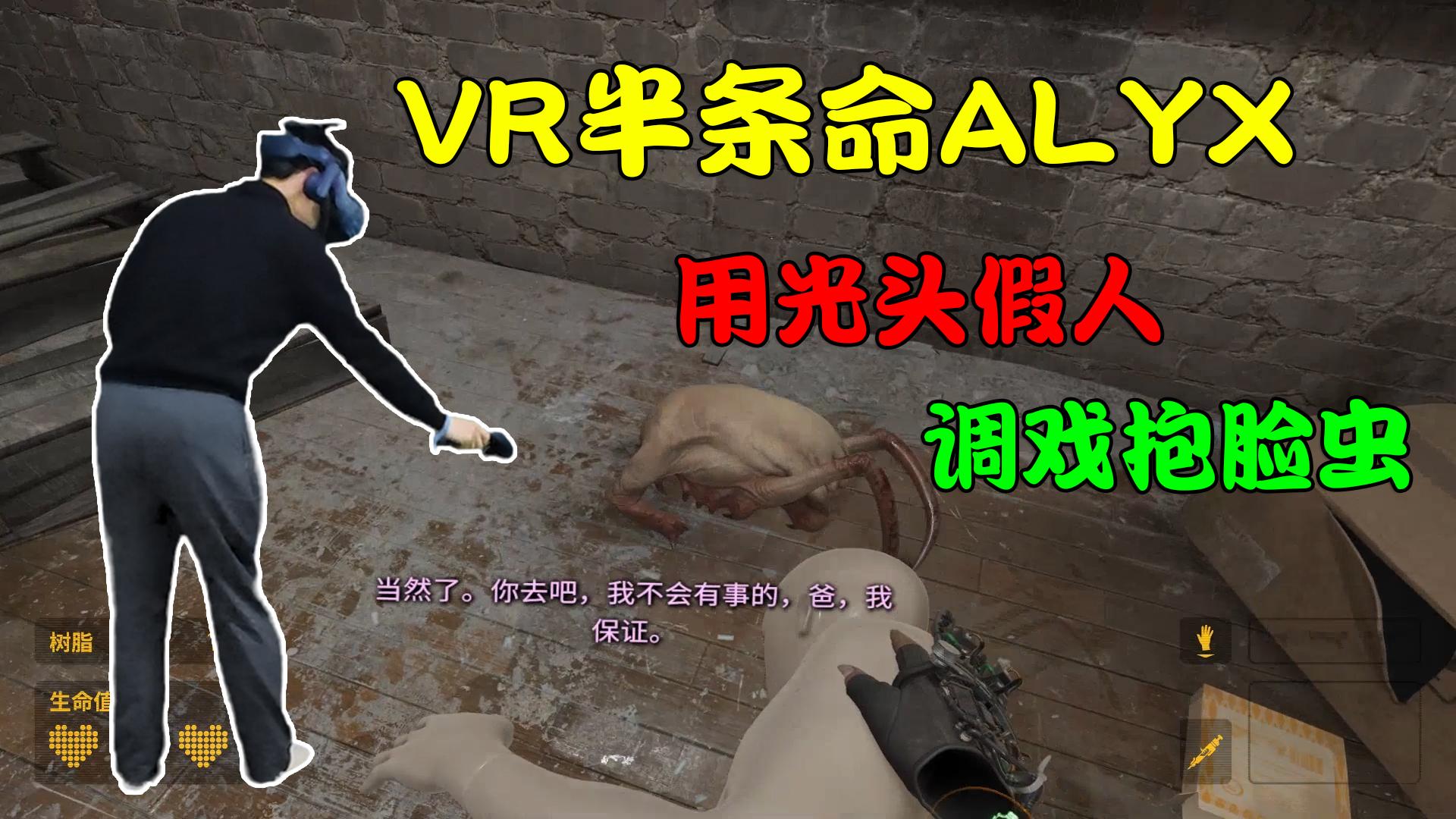 VR半条命alyx:用光头假人调戏抱脸虫?主角全能的都可以排雷了