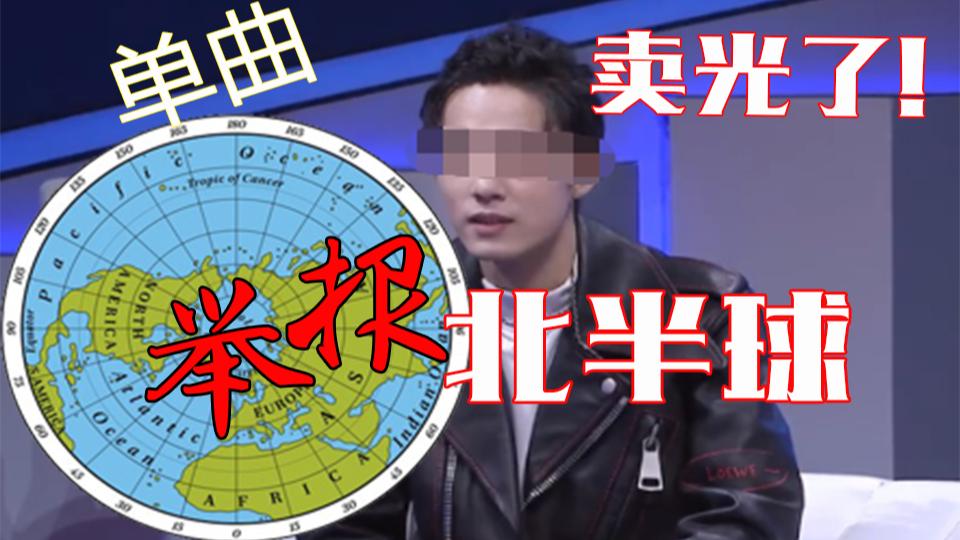 【227大团结】举报北半球