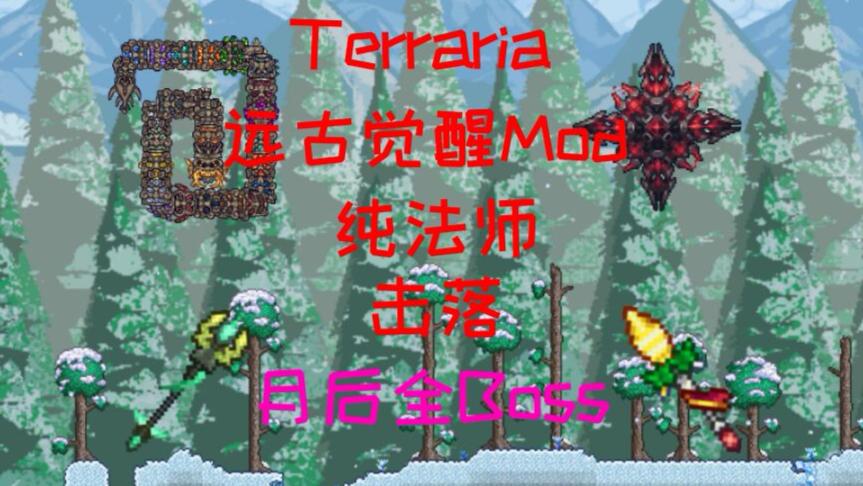【Terraria】远古觉醒Mod 纯法师击落月后全Boss