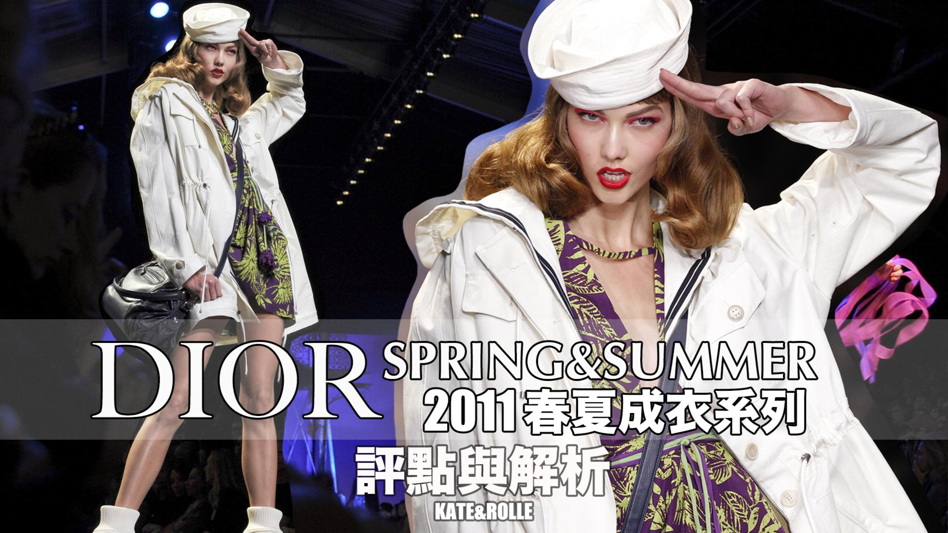 """""""女性的外在美""""——Dior 2011 春夏成衣系列 评点与解读"""