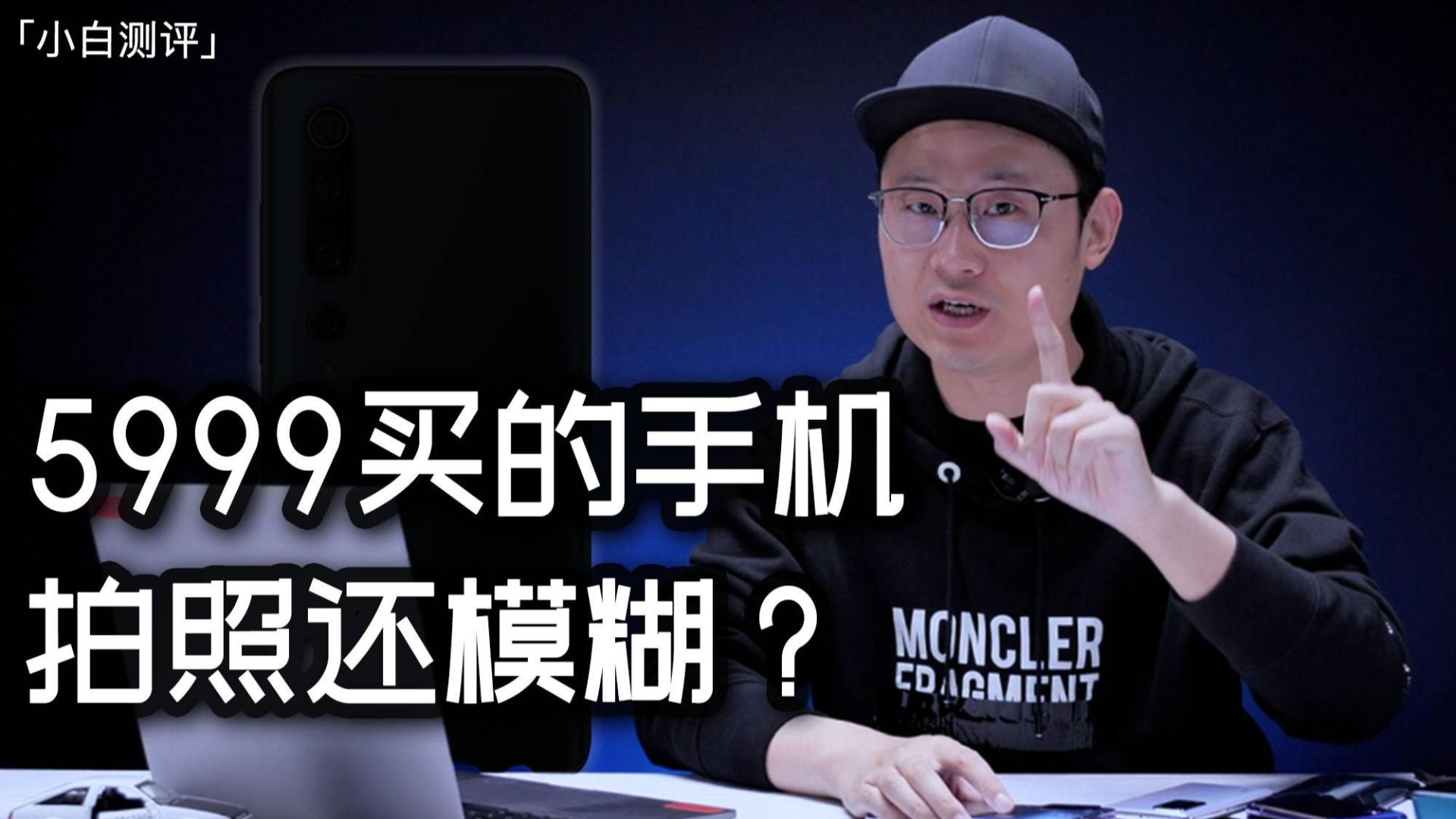 四千元档位手机推荐 手机双扬声器的猫腻~「白问NO.115期」