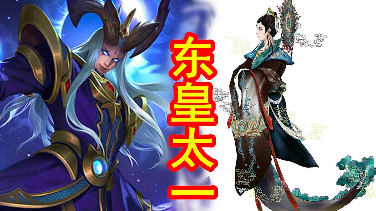 【中国神话-巫祭篇 第三期】东皇太一,中华始祖神明。
