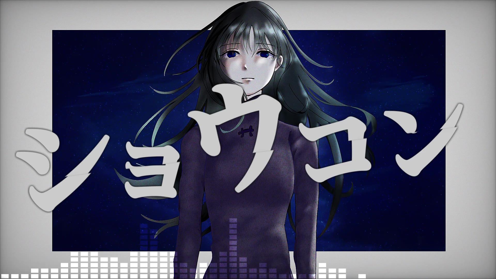 【flower】ショウコン【オリジナル曲】