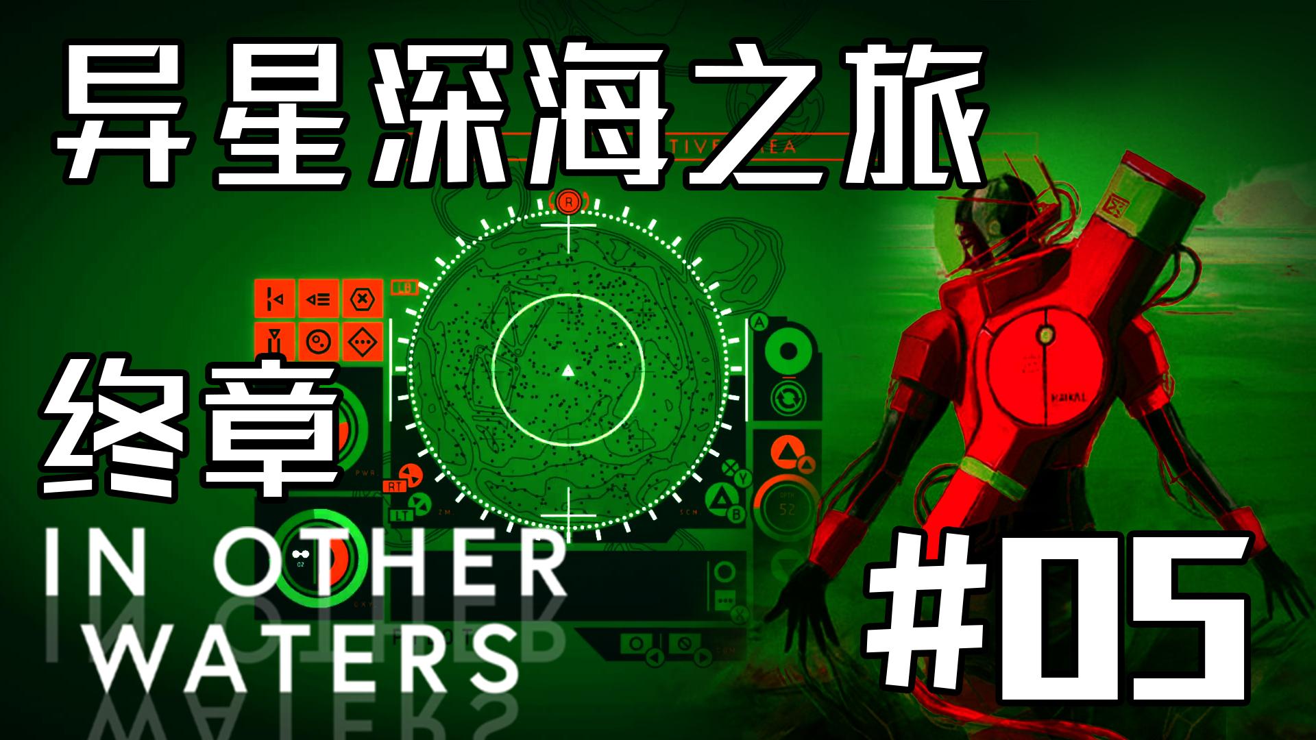 【独家】警告!外星地球化改造失败!异星深海之旅05-In Other Waters【QPC】