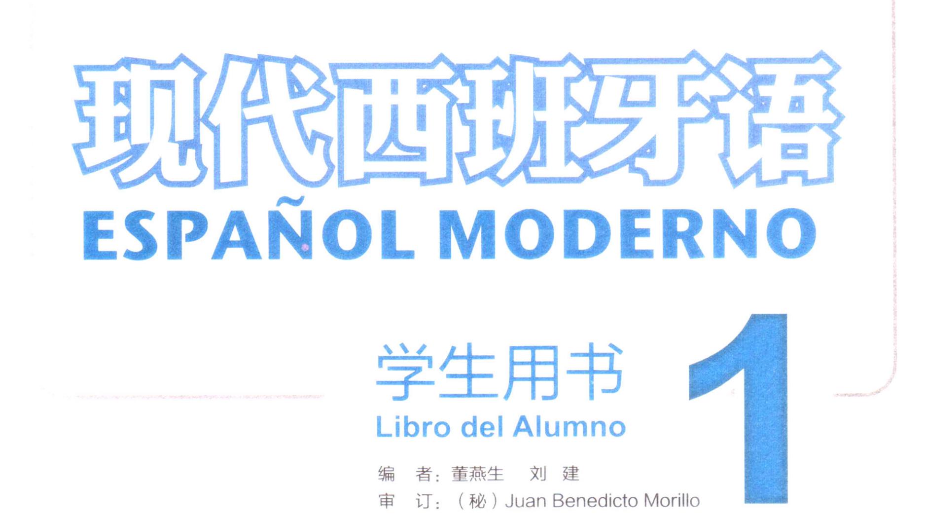 【西班牙语】《新版现代西班牙语》第一册 词汇语法 合集 共16课