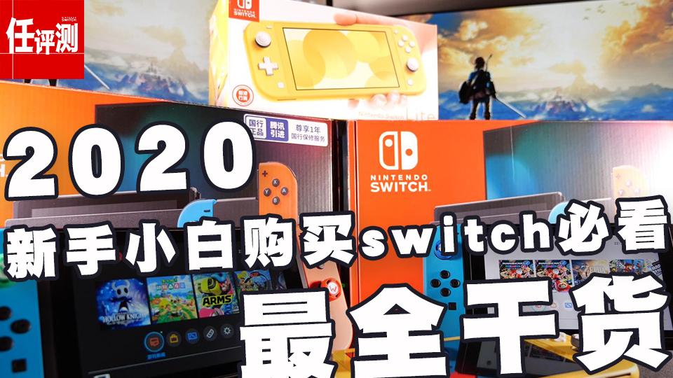 2020新手小白购买Switch需要知道哪些知识RE,干货大全!