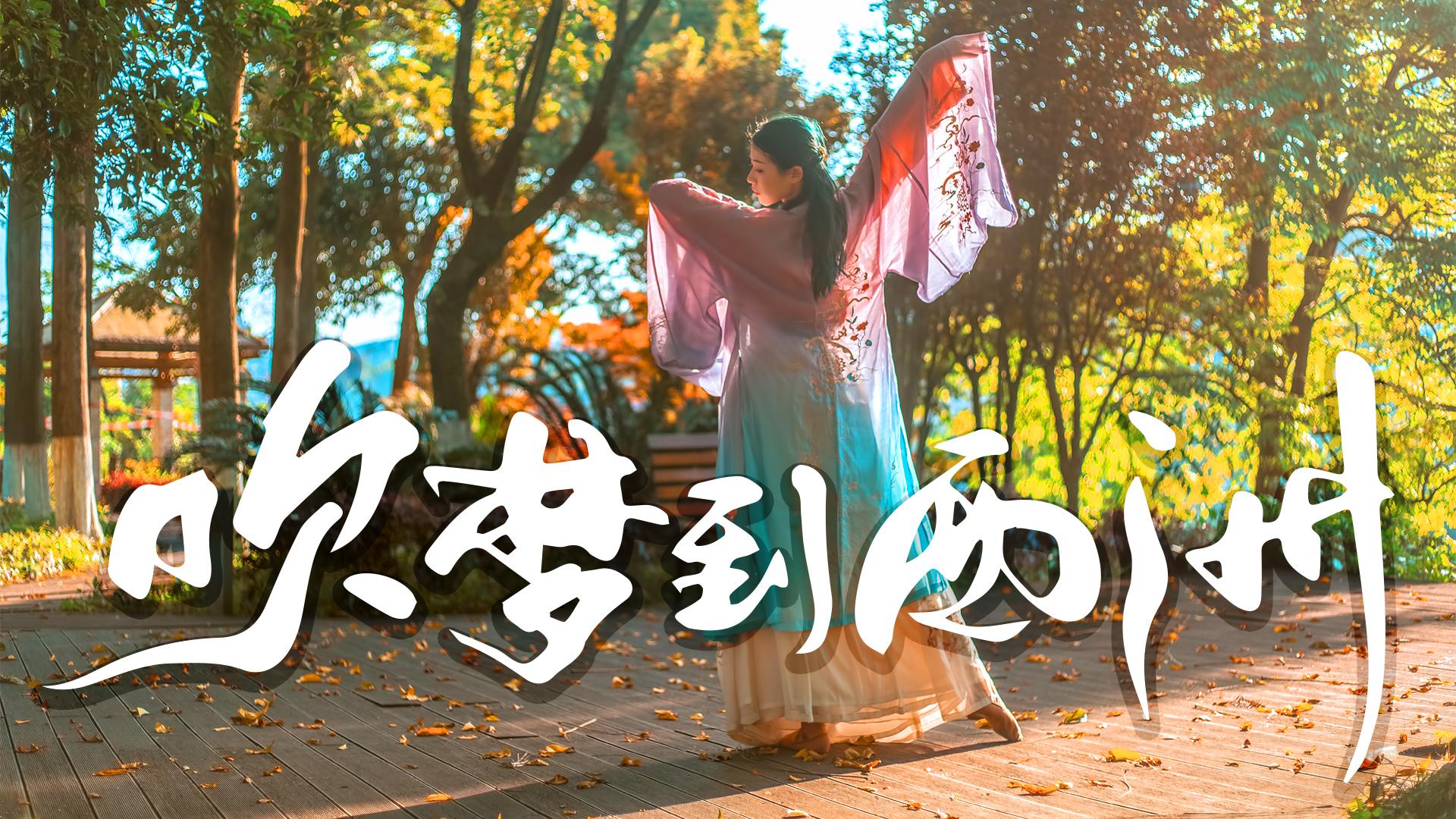 【A站独家·子怡】吹梦到西洲◈情之所至~【原创编舞】