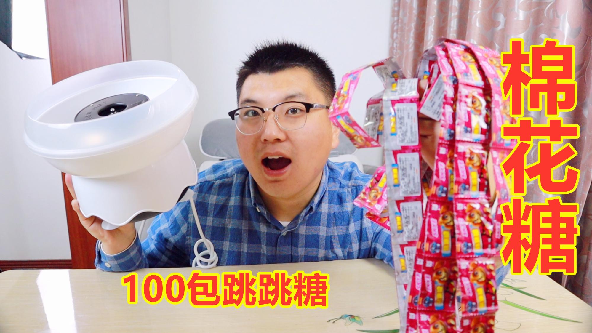 买100包跳跳糖,做棉花糖能成功吗?放在嘴里还会跳吗?