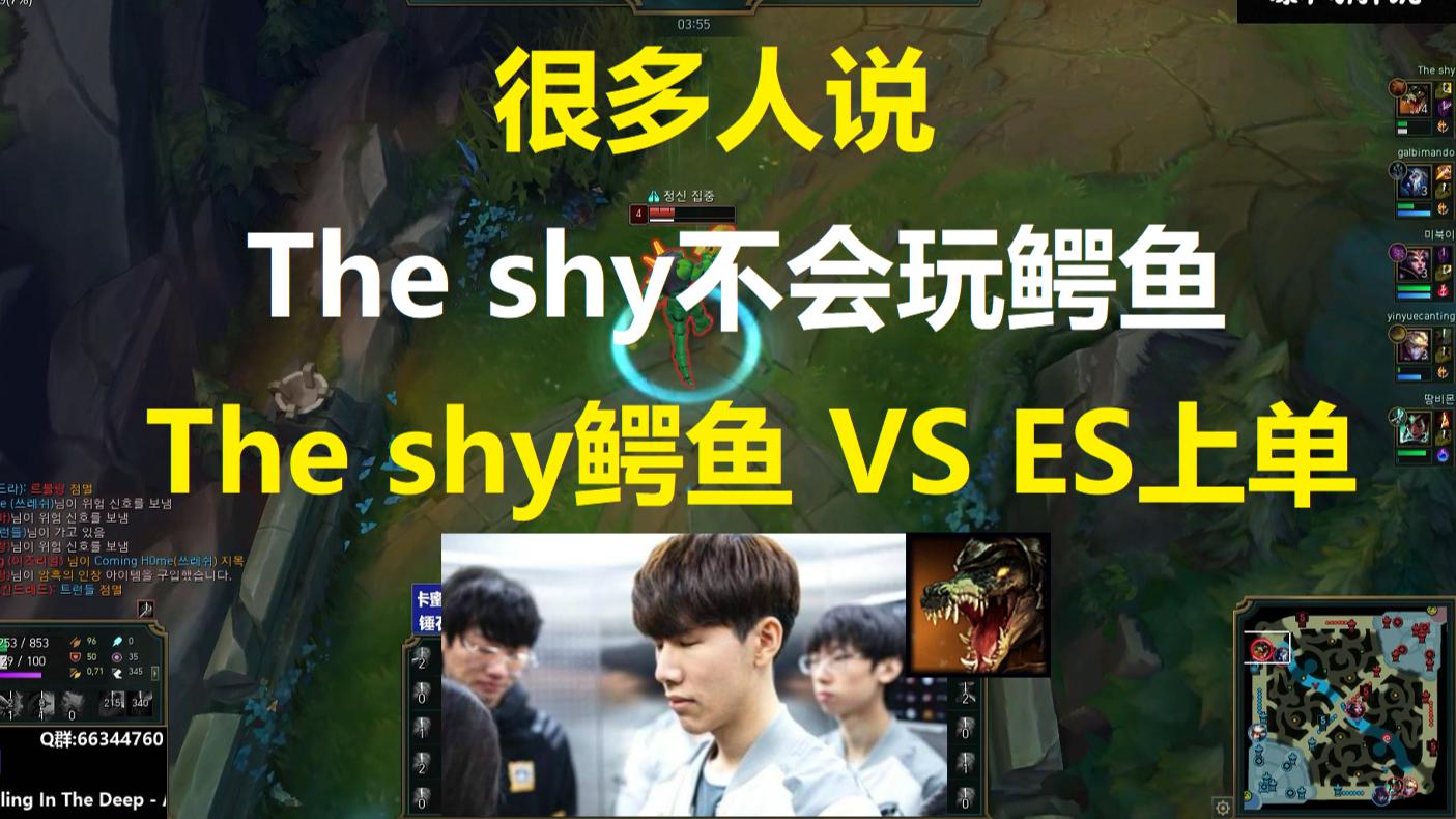 很多人说The shy不会玩鳄鱼,羞男鳄鱼VS ES上单!