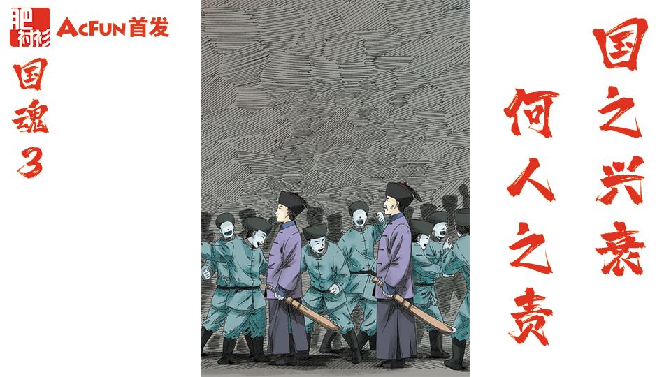 【肥】国魂03,甲午之哀