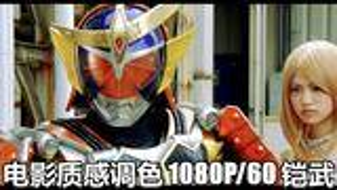 【电影质感调色】 铠武 1080P/60
