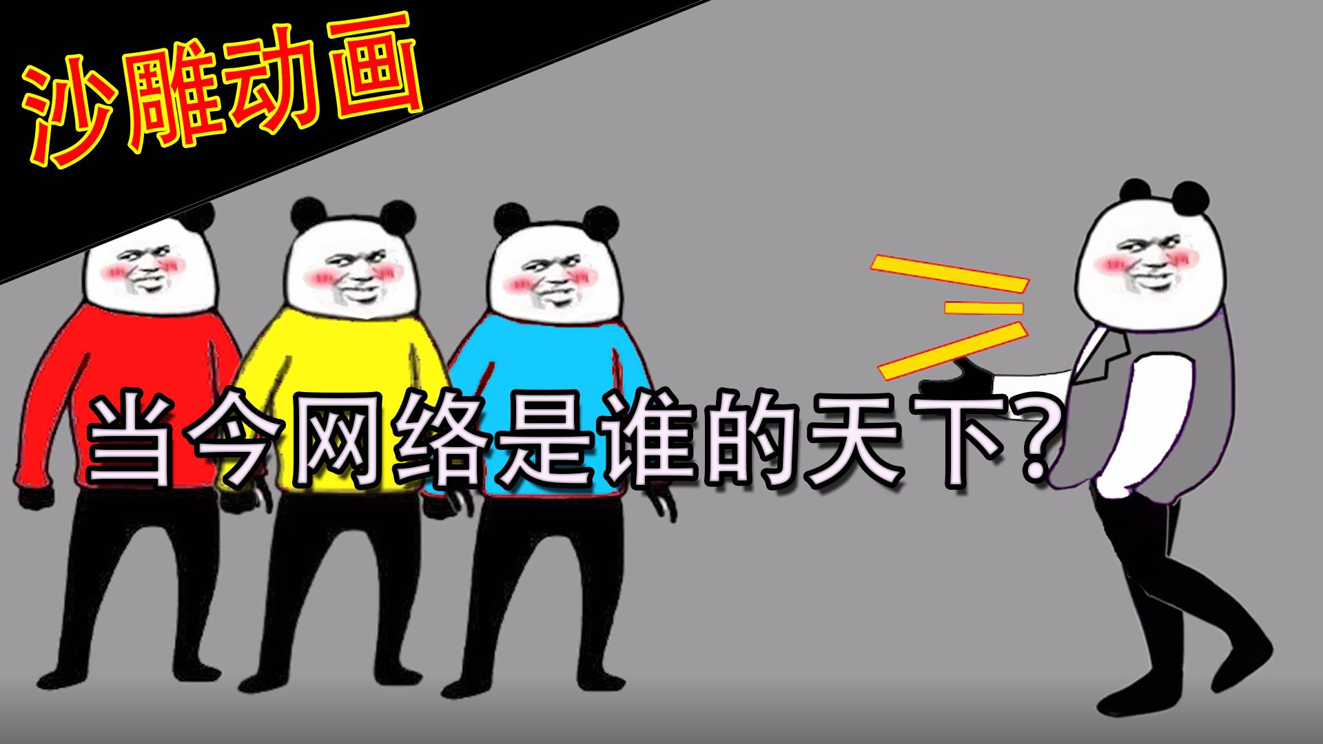 """【沙雕动画】当代""""恶臭""""网络媒体现状"""