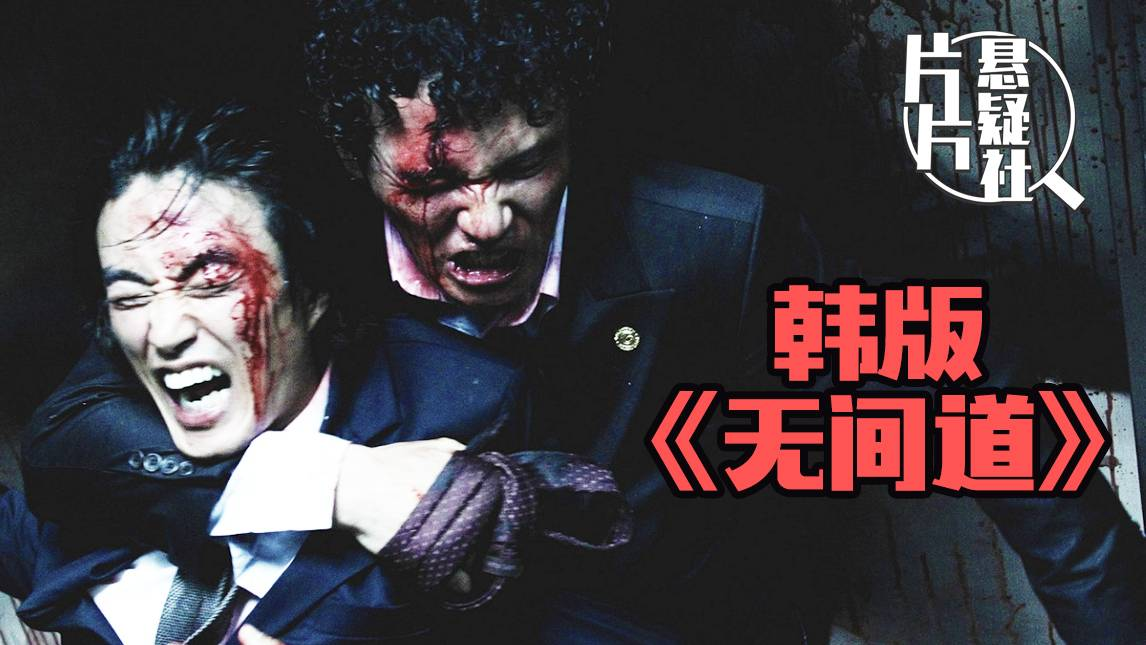【片片】韩版《无间道》?这可能是最好的韩国黑帮片,独家详解犯罪片《新世界》