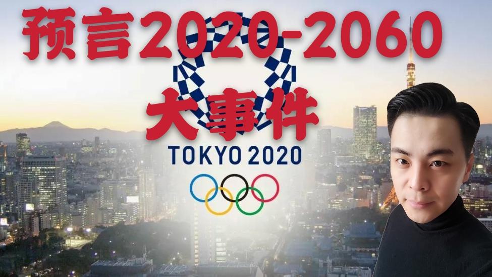 2020年到2060年预言,详细解读分析预言未来大事件