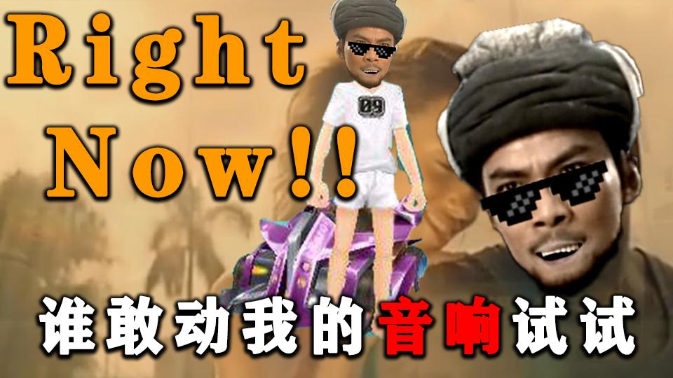 【乔峰单曲】Right Now!!--QQ飞车启动!!