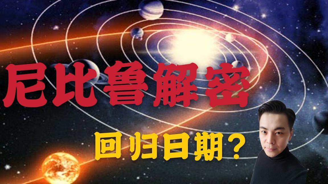 尼比鲁太阳系内第十二个天体解密回归日期