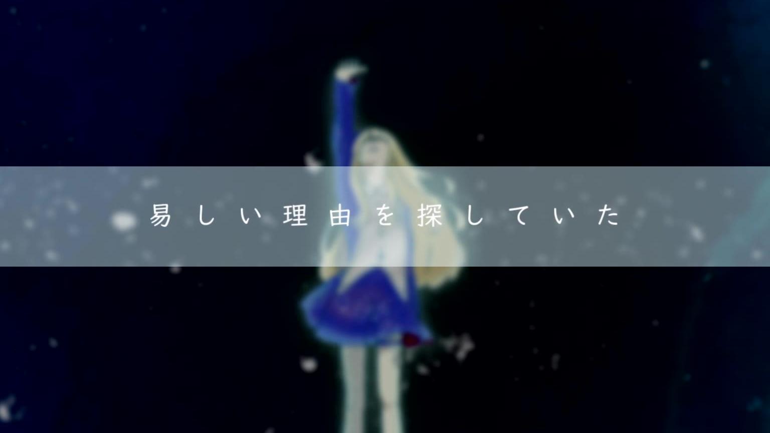 【ゲキヤク】月を探【そのは】