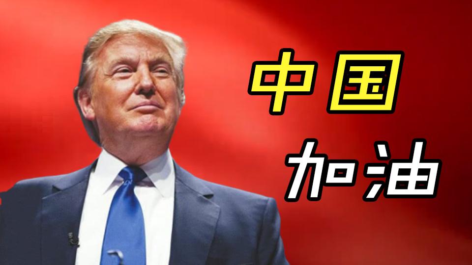【川普】抗击肺炎-爱国阵线联盟