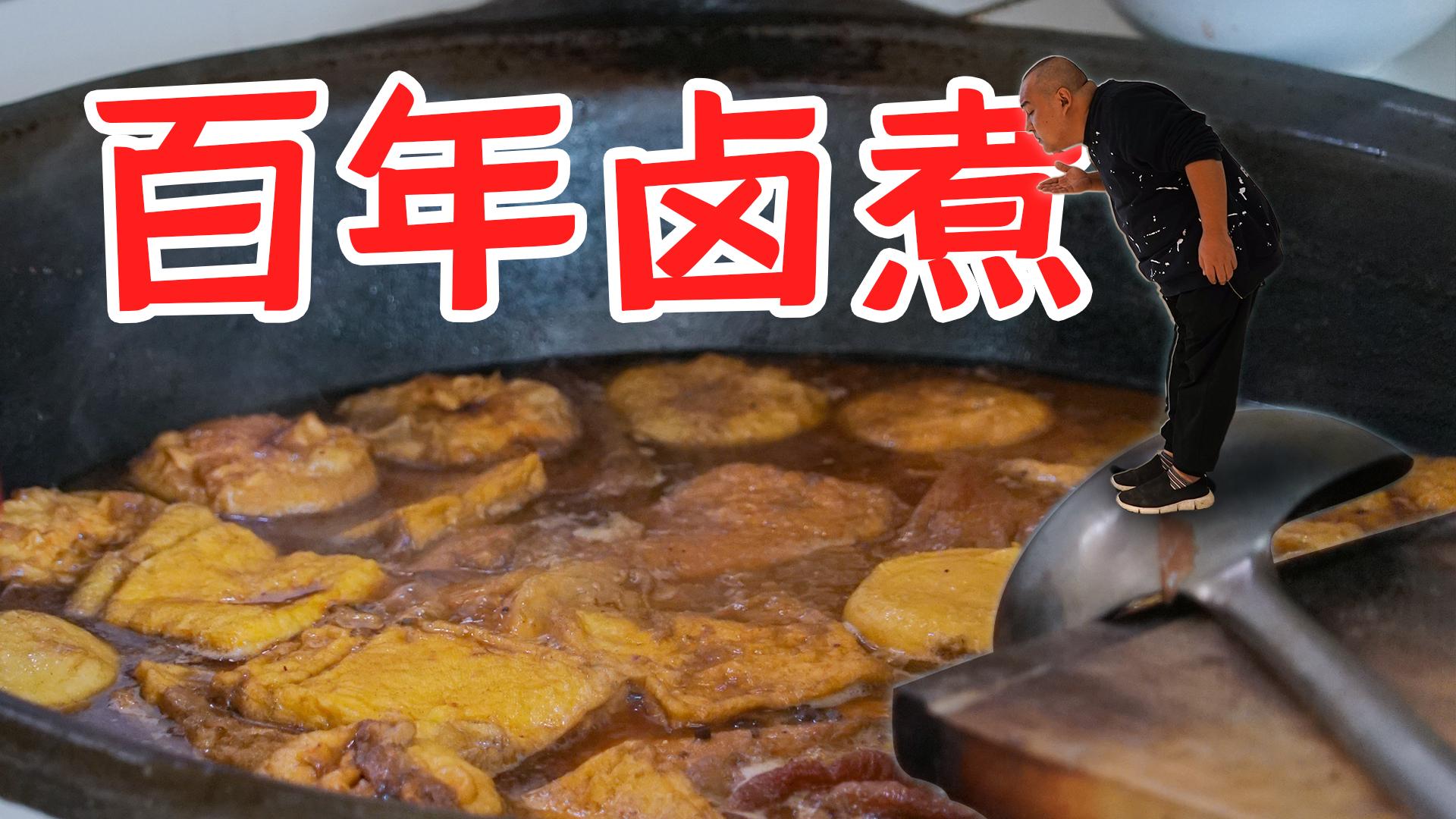 【吃货请闭眼】百年历史卤煮老店!号称京城第一小肠陈?大肠猪肺一锅炖太香了